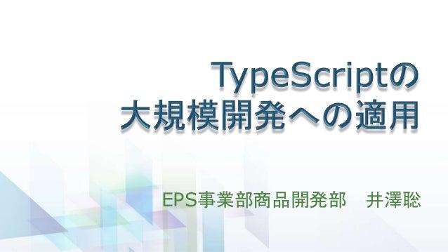 EPS事業部商品開発部 井澤聡