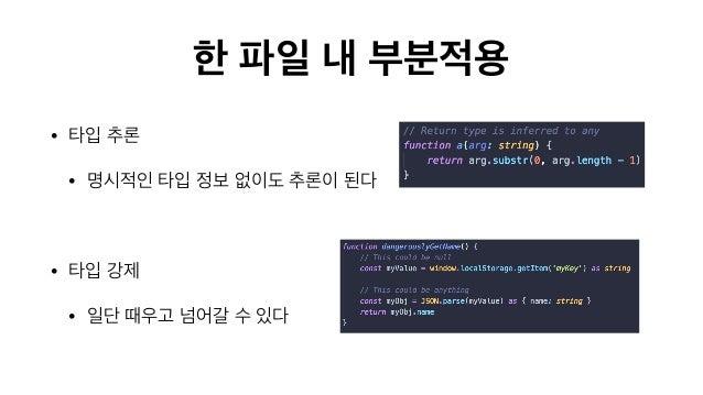 • https://github.com/flowtype/flow-remove-types • flow • • … ( )