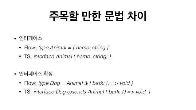 . . • , . • , TypeScript . • , . • Webpack . • . • , . ! ahnheejong.name | github.com/hejeongahn | twitter.com/heejongahn