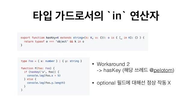 TypeScript와 Flow: 자바스크립트 개발에 정적 타이핑 도입하기