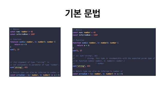 • TypeScript Flow . • , . • 😇 • 👆 , . • .