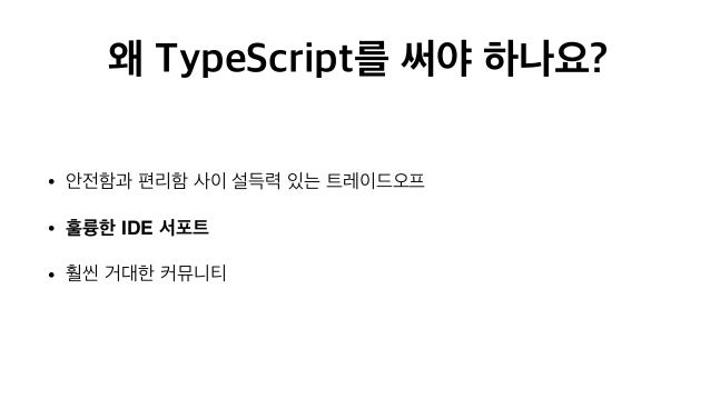 • https://eng.lyft.com/typescript-at-lyft-64f0702346ea • lyft TypeScript