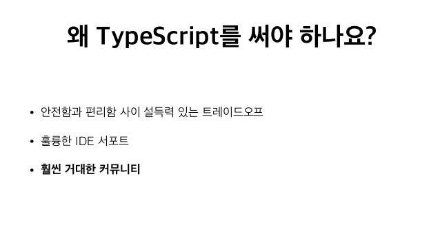 • … • LoC Flow TypeScript . • . • .