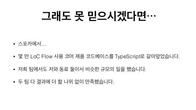 • myScript.js -> myScript.ts • myComponent.jsx -> myScript.tsx