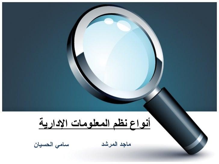 أنواع نظم المعلومات الداريةسامي الحسيان    ماجد المرشد