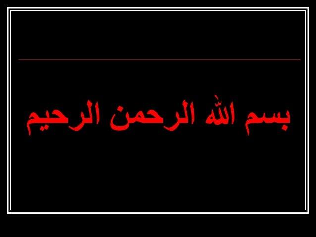 بسم هللا الرحمن الرحيم
