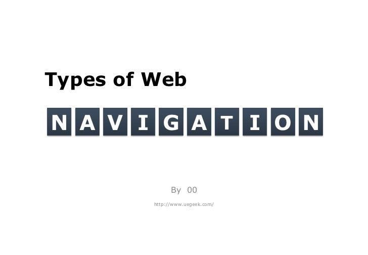 Types of WebN A V I G A T I O N               By 00         http://www.uegeek.com/