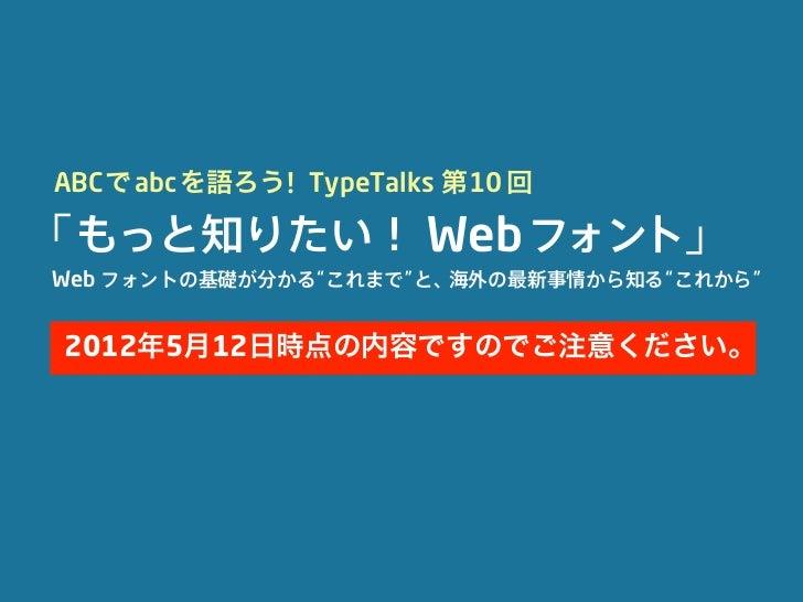 """ABCで abc を語ろう ! TypeTalks 第10 回「もっと知りたい! Web フォント」Web フォントの基礎が分かる""""これまで"""" 海外の最新事情から知る                    と、          """"これから""""2..."""
