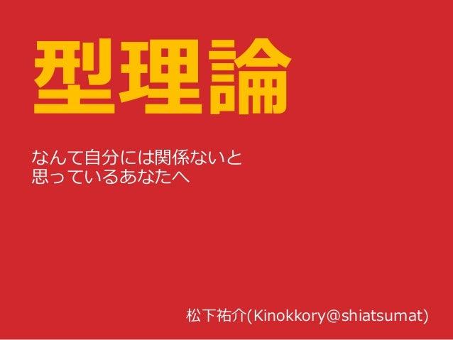 (Kinokkory@shiatsumat)