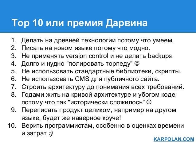 Top 10 или премия Дарвина 1. Делать на древней технологии потому что умеем. 2. Писать на новом языке потому что модно. 3. ...