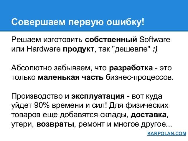"""Совершаем первую ошибку! Решаем изготовить собственный Software или Hardware продукт, так """"дешевле"""" :) Абсолютно забываем,..."""
