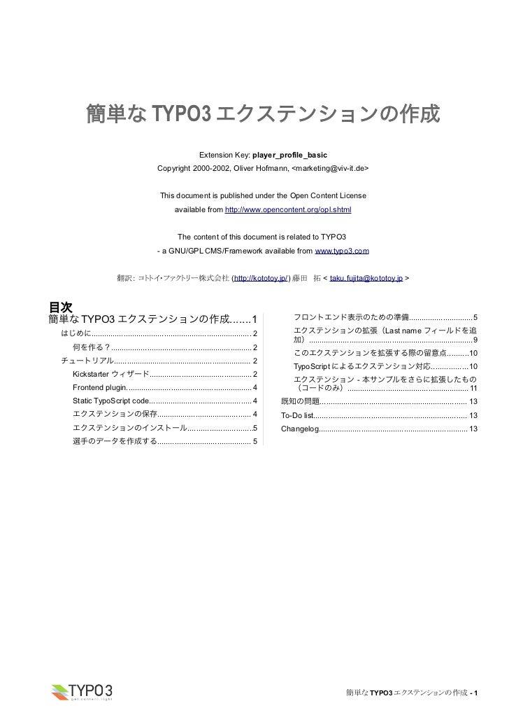 簡単な TYPO3 エクステンションの作成                                                          Extension Key: player_profile_basic        ...