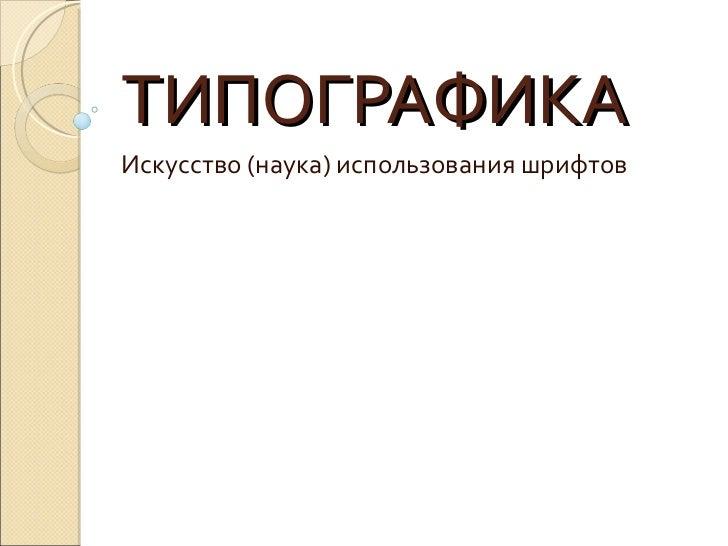 ТИПОГРАФИКА Искусство (наука) использования шрифтов