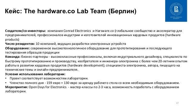 17   Кейс: The hardware.co Lab Team (Берлин) Создатели/со-‐инвесторы:    компания  Conrad  Electronics    и...