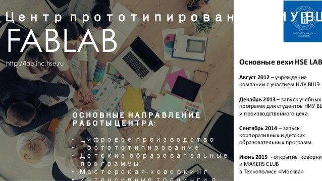 Центр прототипирования НИУ ВШ FABLABhttp://lab.inc.hse.ru/ ОСНОВНЫЕ НАПРАВЛЕНИЕ РАБОТЫ ЦЕНТРА: • Цифровое производство •...