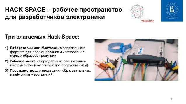 7   HACK SPACE – рабочее пространство для разработчиков электроники Три слагаемых Hack Space: 1) Лаборатории или Мастер...