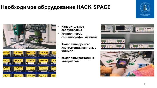 9   Необходимое оборудование HACK SPACE • Измерительное оборудование • Контроллеры, осциллографы, датчики • Комплекты...