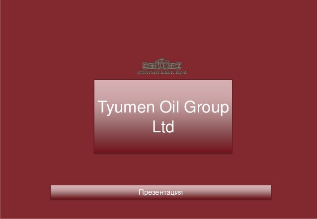 Проект «Китайский Дракон» – презентация для клиента Tyumen Oil Group Ltd Презентация