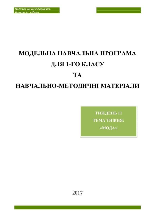 Модельна навчальна програма. Тиждень 11  «Мода» МОДЕЛЬНА НАВЧАЛЬНА ПРОГРАМА  ДЛЯ 1- ... 3929f2caa4c1a