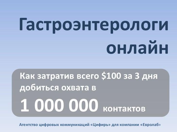 Гастроэнтерологи онлайн<br />Как затратив всего $100 за 3 дня добиться охвата в <br />1 000 000 контактов <br />Агентство ...