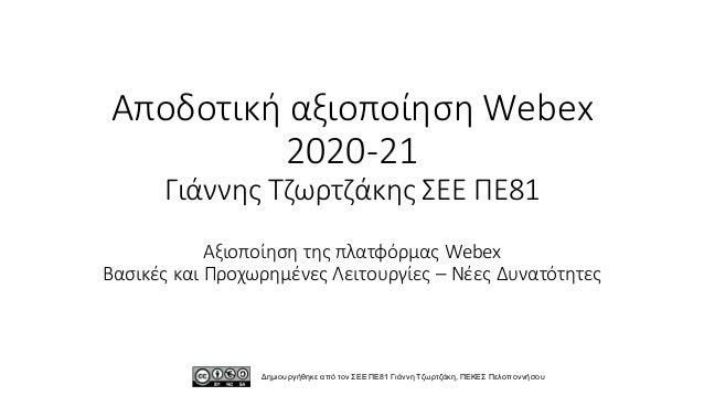 Αποδοτική αξιοποίηση Webex 2020-21 Γιάννης Τζωρτζάκης ΣΕΕ ΠΕ81 Αξιοποίηση της πλατφόρμας Webex Βασικές και Προχωρημένες Λε...