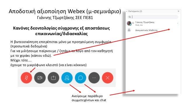 Αποδοτική αξιοποίηση του Webex meetings Slide 2