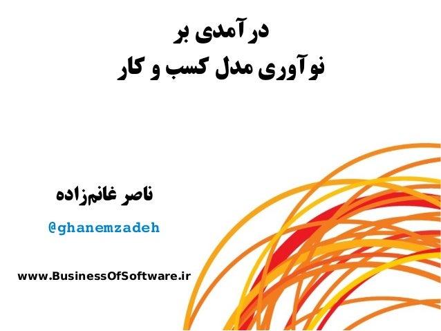 بر درآمدی کار و کسب مدل نوآوری زادهغانم ناصر @ghanemzadeh . .www BusinessOfSoftware ir