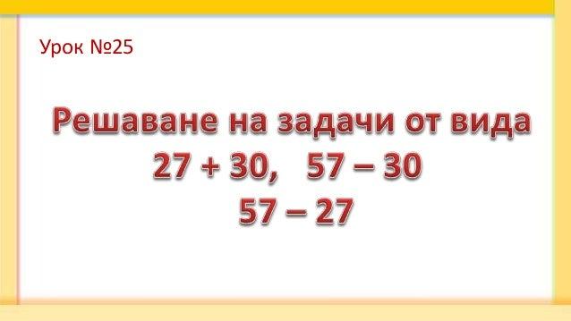 Урок №25