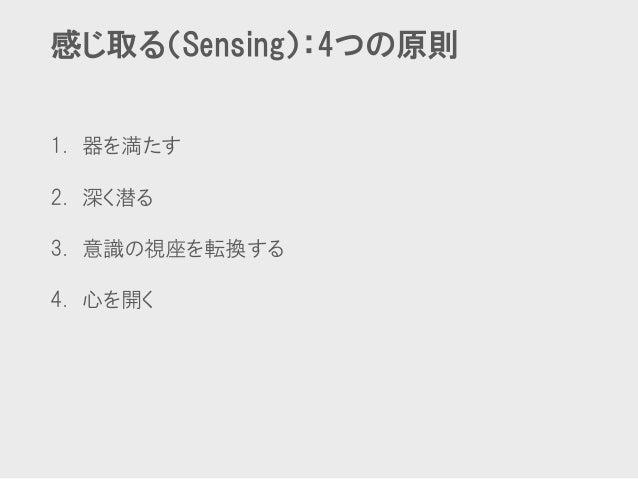 感じ取る(Sensing):4つの原則  1.器を満たす  2.深く潜る  3.意識の視座を転換する  4.心を開く