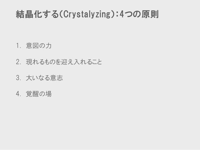 結晶化する(Crystalyzing):4つの原則  1.意図の力  2.現れるものを迎え入れること  3.大いなる意志  4.覚醒の場