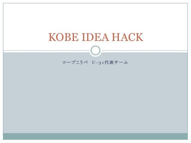 コ ー プ こ う べ U - 3 1 代 表 チ ー ム KOBE IDEA HACK