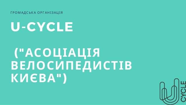"""ГРОМАДСЬКА ОРГАНІЗАЦІЯ U-CYCLE (""""АСОЦІАЦІЯ ВЕЛОСИПЕДИСТІВ КИЄВА"""")"""