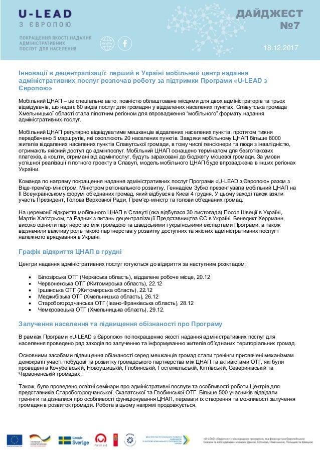 Інновації в децентралізації: перший в Україні мобільний центр надання адміністративних послуг розпочав роботу за підтримки...
