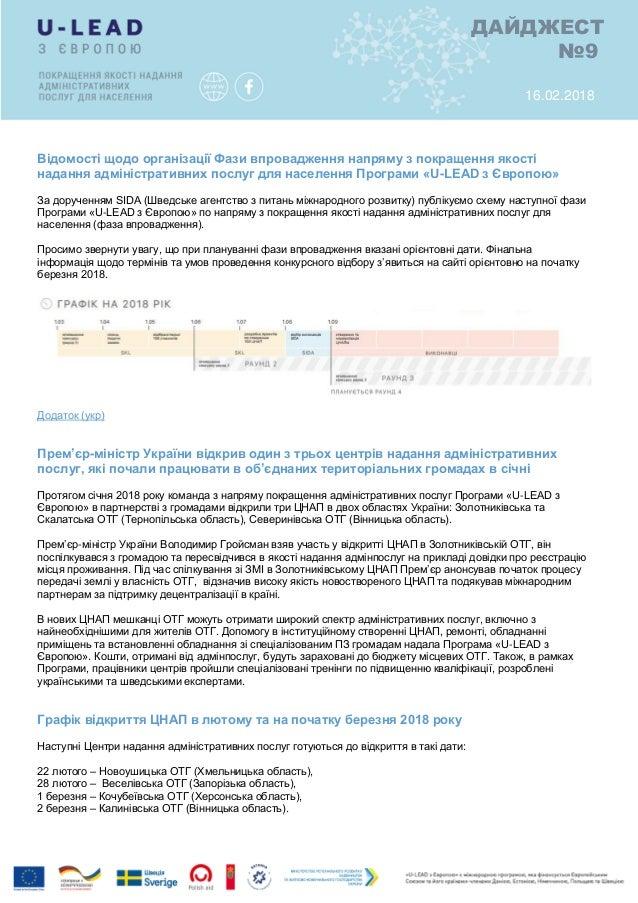 Відомості щодо організації Фази впровадження напряму з покращення якості надання адміністративних послуг для населення Про...