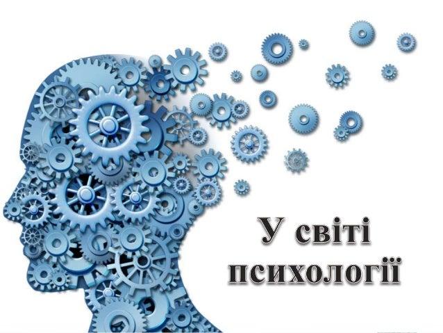 У світі психології. Все для особистості.
