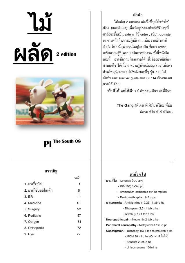 ไม้ ผลัด2 edition PIThe South 08 คานา ไม้ผลัด( 2 edition) เล่มนี้ พี่ๆตั้งใจทาให้ น้อง (และตัวเอง) เพื่อวัตถุประสงค์จะให้น...