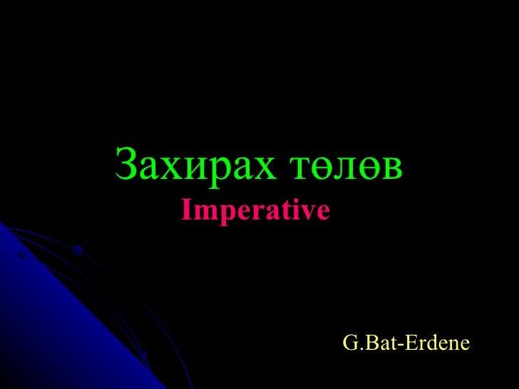 Захирах төлөв Imperative   G.Bat-Erdene