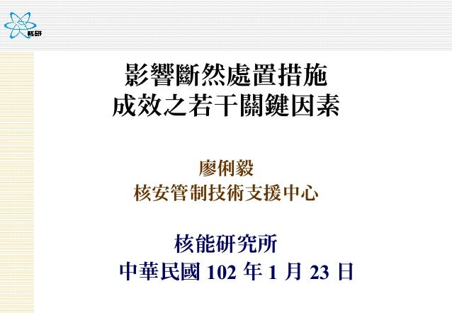 影響斷然處置措施成效之若干關鍵因素廖俐毅核安管制技術支援中心核能研究所中華民國 102 年 1 月 23 日