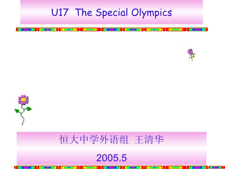 U17  The Special Olympics 恒大中学外语组 王清华 2005.5