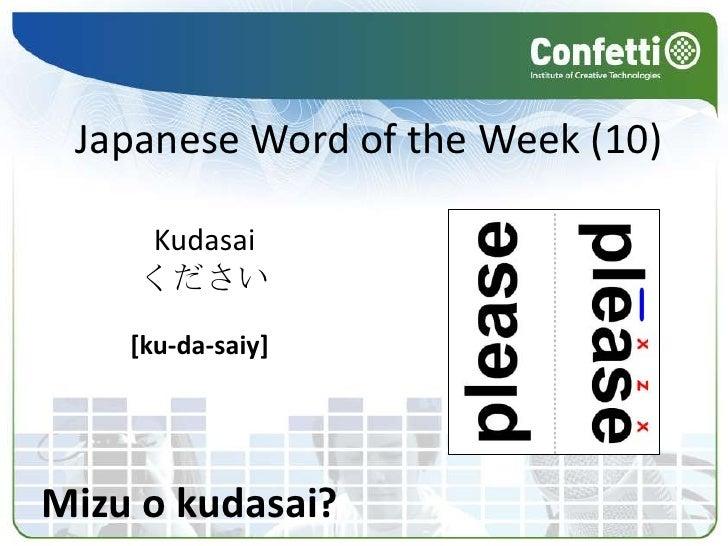Japanese Word of the Week (10)<br />Kudasai<br />ください<br />[ku-da-saiy]<br />Mizu o kudasai?<br />