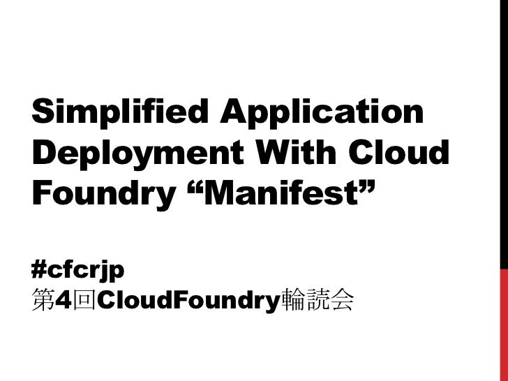 """Simplified ApplicationDeployment With CloudFoundry """"Manifest""""#cfcrjp第4回CloudFoundry輪読会"""