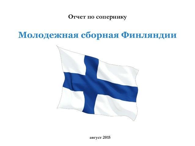 ` Отчет по сопернику август 2015