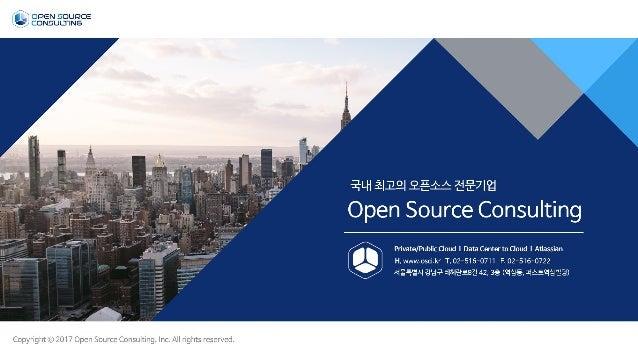 클라우드 기반 U2L(Unix to Linux) 오픈소스컨설팅