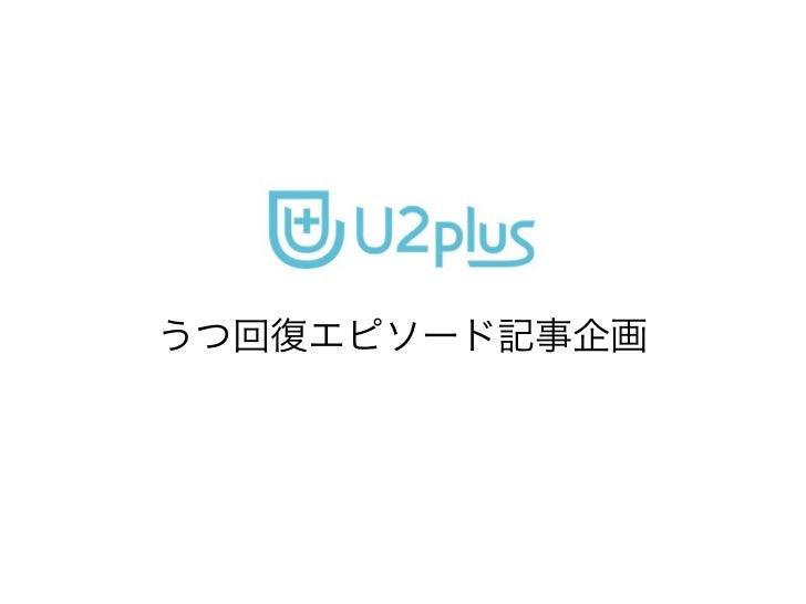 U2plus 回復エピソードブログ用