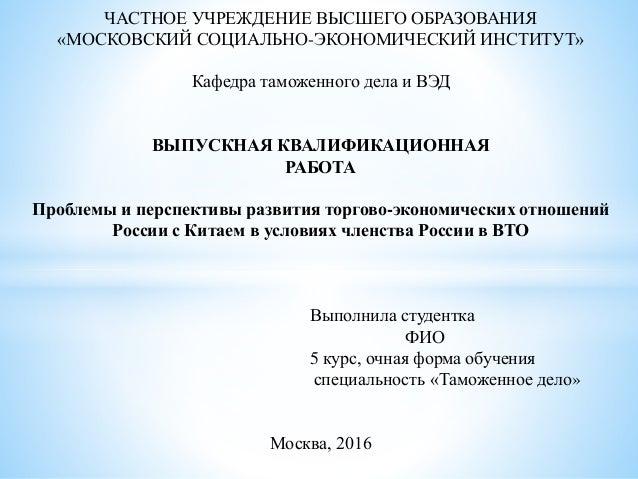 Дипломная работа китай россия 7568