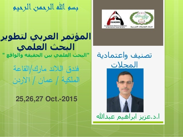 """واعتمادية تصنيف المجالت 25,26,27 Oct.-2015 لتطوير العربي المؤتمر العلمي البحث """"والواقع الحقيقه بين ..."""