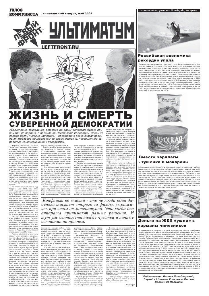 хроника пикирующего бомбардировщика                                      специальный выпуск, май 2009                     ...