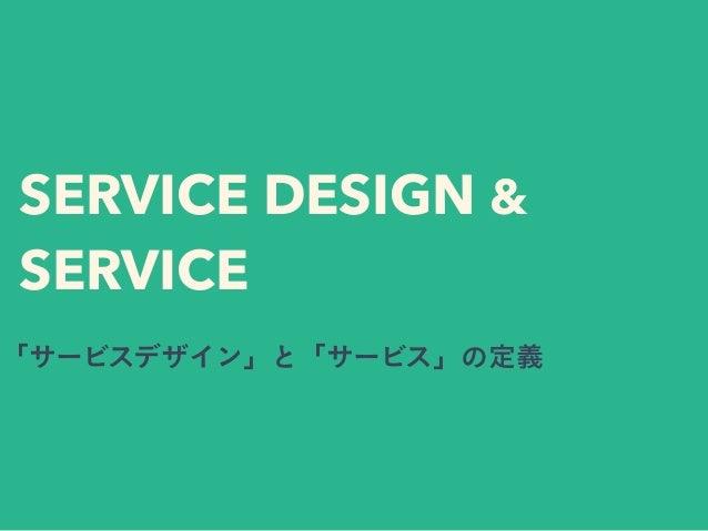 組織とサービスデザインーサービスを基点とした2つのユーザー体験を考える Slide 2