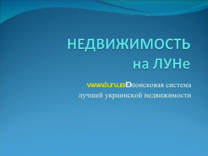 www.lun.ua  –  поисковая система лучшей украинской недвижимости