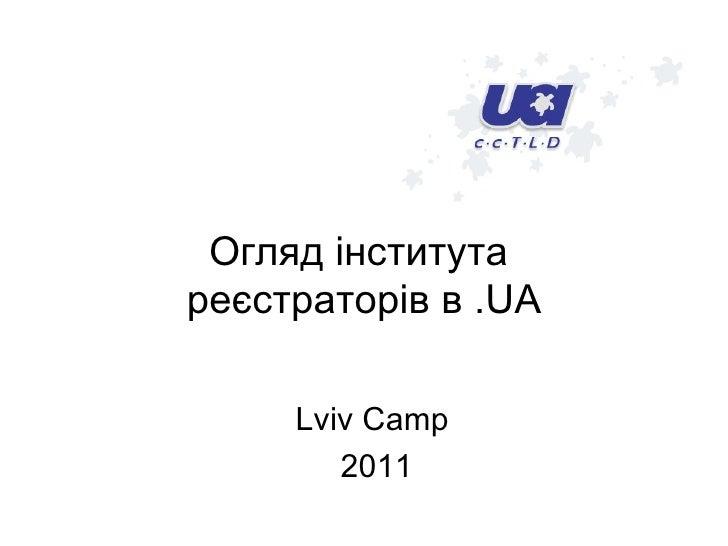 Огляд інститута  реєстраторів в .UA Lviv Camp 2011